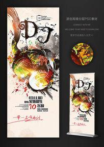 中国风水彩插画DJ主播招生培训海报