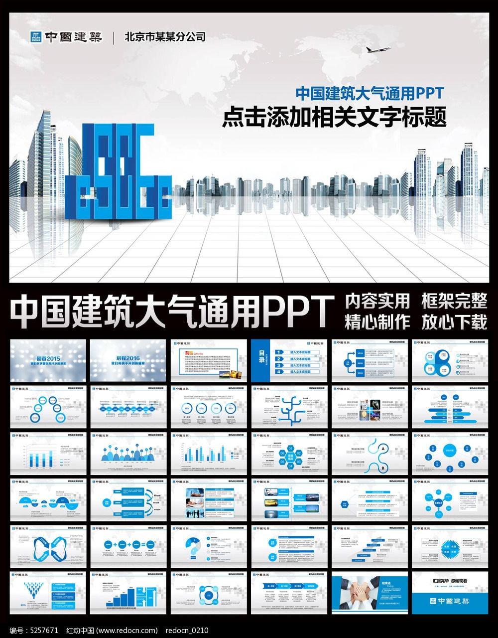 中国建筑中建大气PPT模板pptx素材下载 编号5257671 红动网