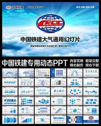 中国铁道建筑总公司动态ppt模板