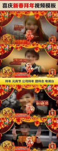 2016猴年春节祝福拜年视频会声会影模板