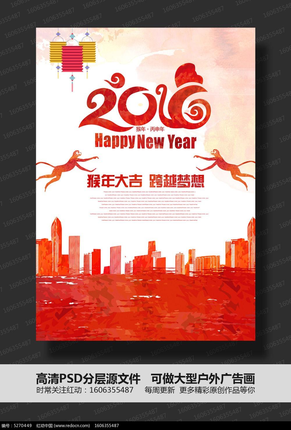 彩墨创意2016猴年跨年宣传海报展板图片