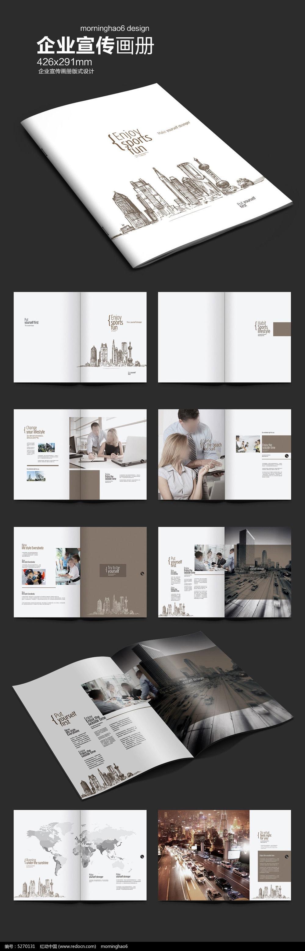 画册设计/书籍/菜谱 企业画册 宣传画册 淡雅时尚宣传画册版式设计图片