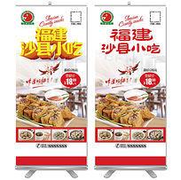 福建沙县小吃促销易拉宝设计