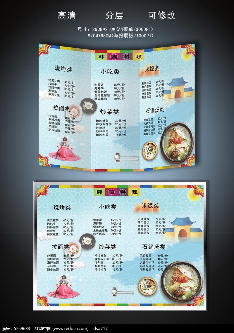 韩国料理菜单价格表