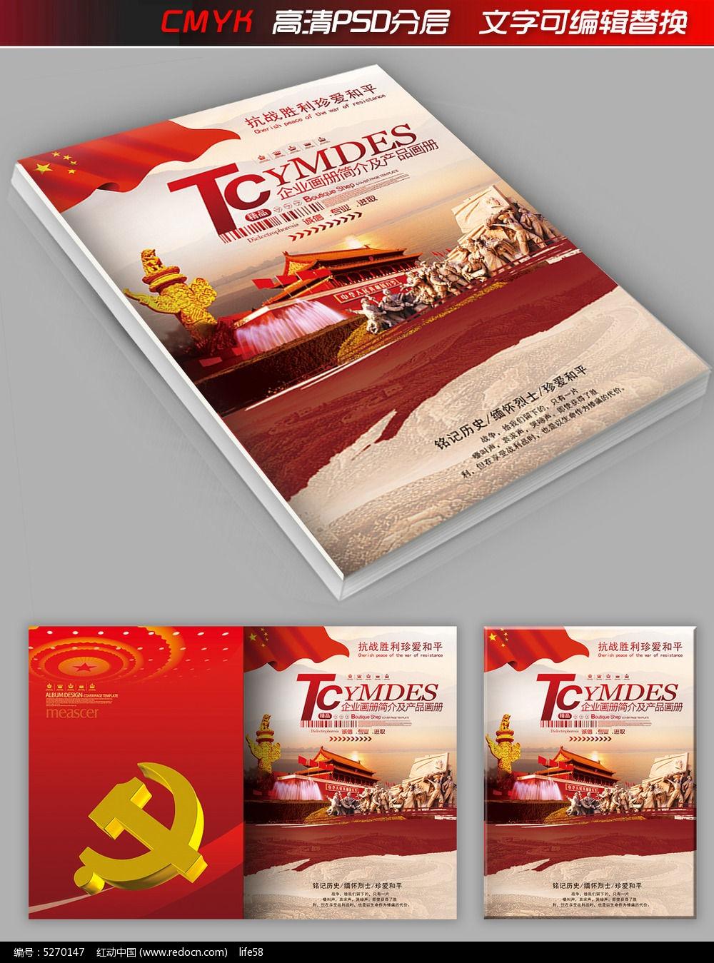 红色党建党政政府抗战机关学习教育画册封面图片