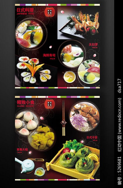 精美高档日式料理菜单菜谱折页