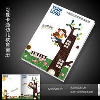 卡通小女孩弹琴幼儿园学校教育画册封面