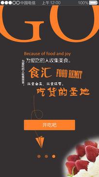 美食类APP引导页