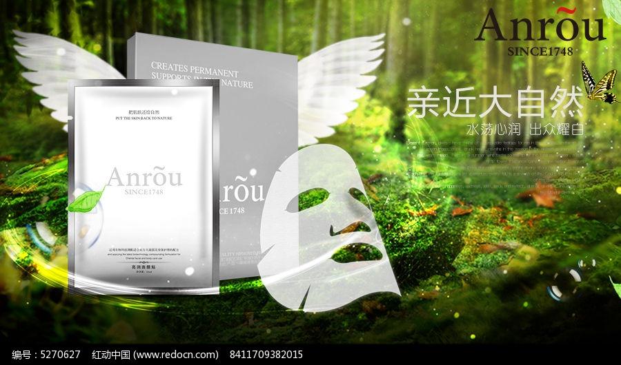 原创设计稿 淘宝素材 淘宝促销海报|钻展广告 面膜化妆品宣传海报设计图片