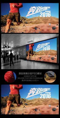 男人奔跑吧2016户外运动品牌海报