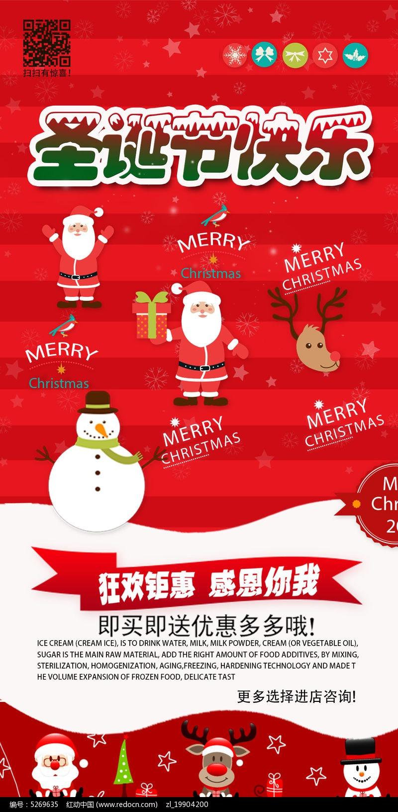 圣诞节红底简约创意海报psd素材下载