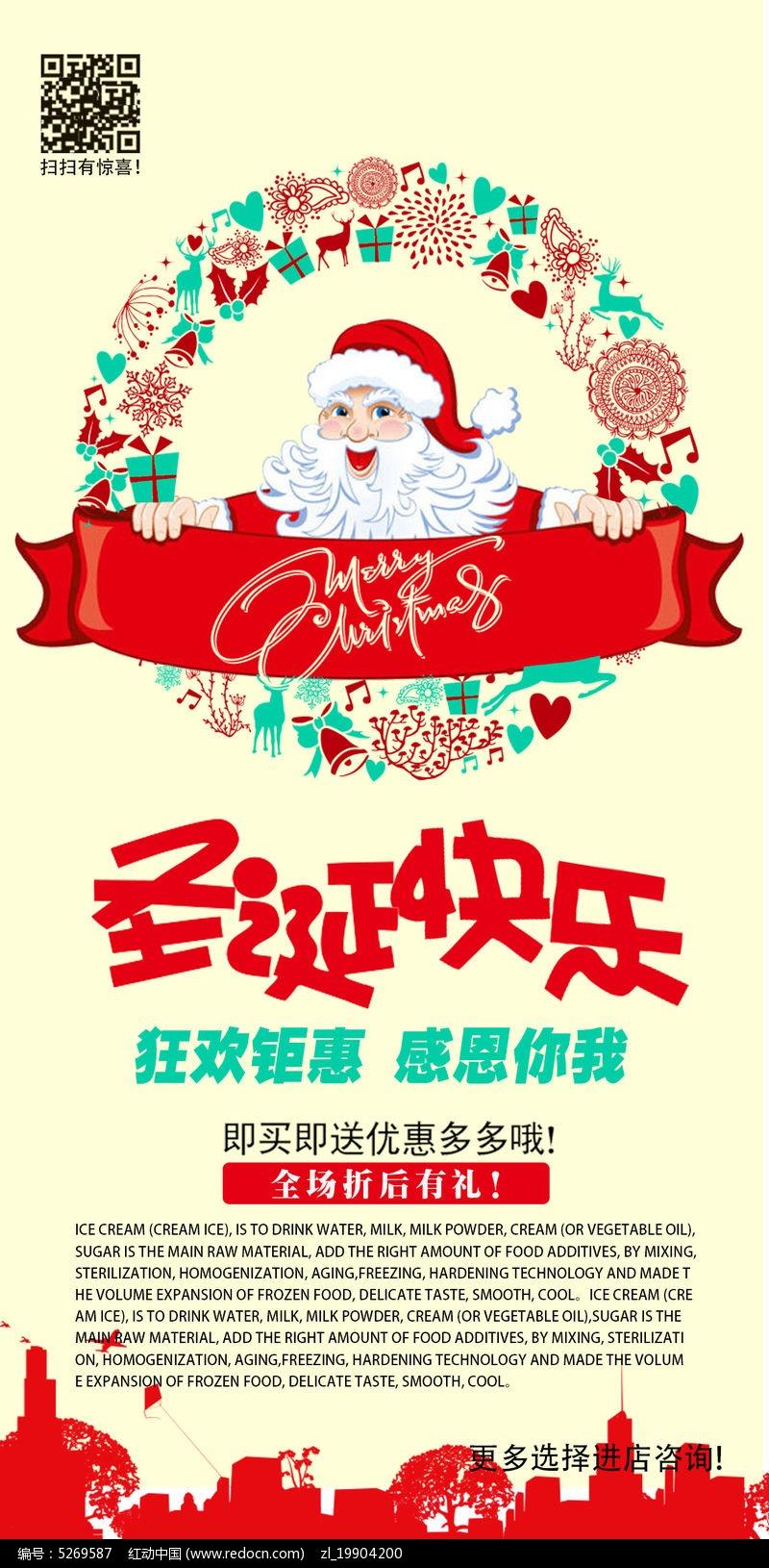 平安夜圣诞节手机促销手绘海报