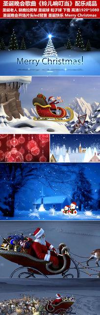 圣诞晚会铃儿响叮当配乐成片led视频素材