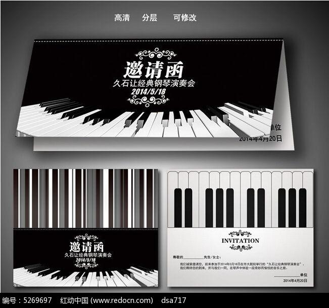 时尚黑白钢琴音乐会邀请函