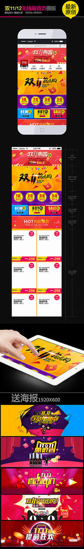 双11双12无线端手机淘宝首页模板