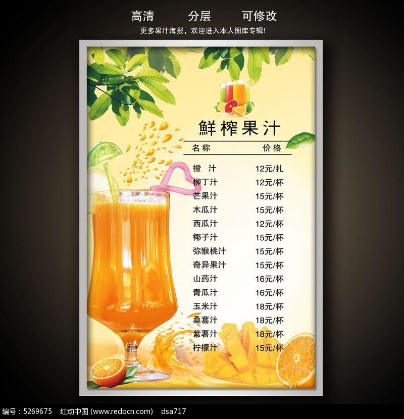 原创设计稿 海报设计/宣传单/广告牌 海报设计 鲜榨果汁菜单价格表图片