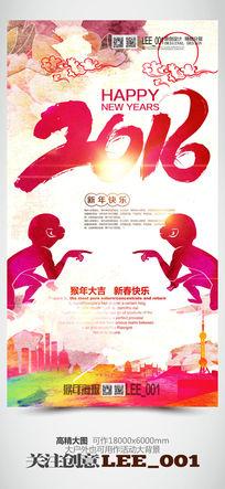 喜迎2016元旦猴年海报模版