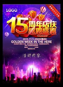 15周年店庆海报