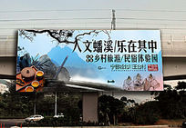度假山庄户外广告牌