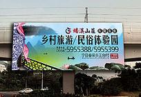 民俗体验园户外广告牌