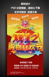 双12活动促销创意海报