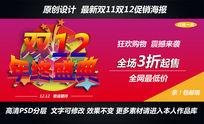 淘宝双123折促销海报