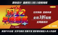 最新淘宝双12促销海报