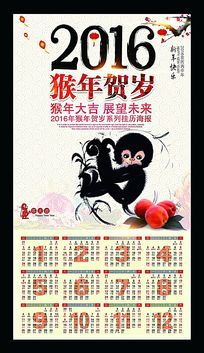 2016猴年大吉中国风台历海报设计