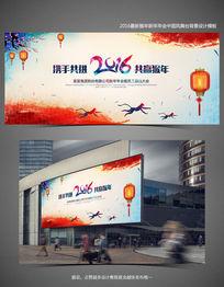 2016猴年企业年会中国风舞台背景海报