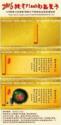 2016猴年喜庆竹简卷轴flash贺卡