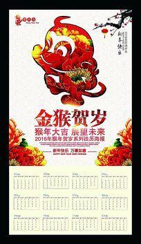 2016猴年中国风挂历设计