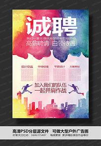 彩墨创意诚聘海报设计