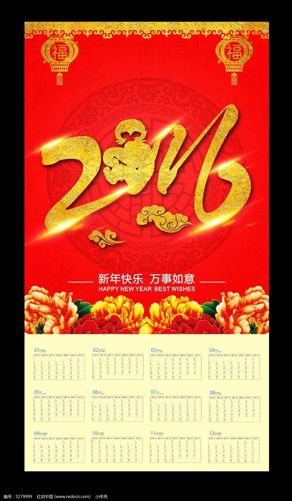 創意金色2016猴年海報