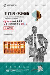 创意商业地产金算盘广告海报