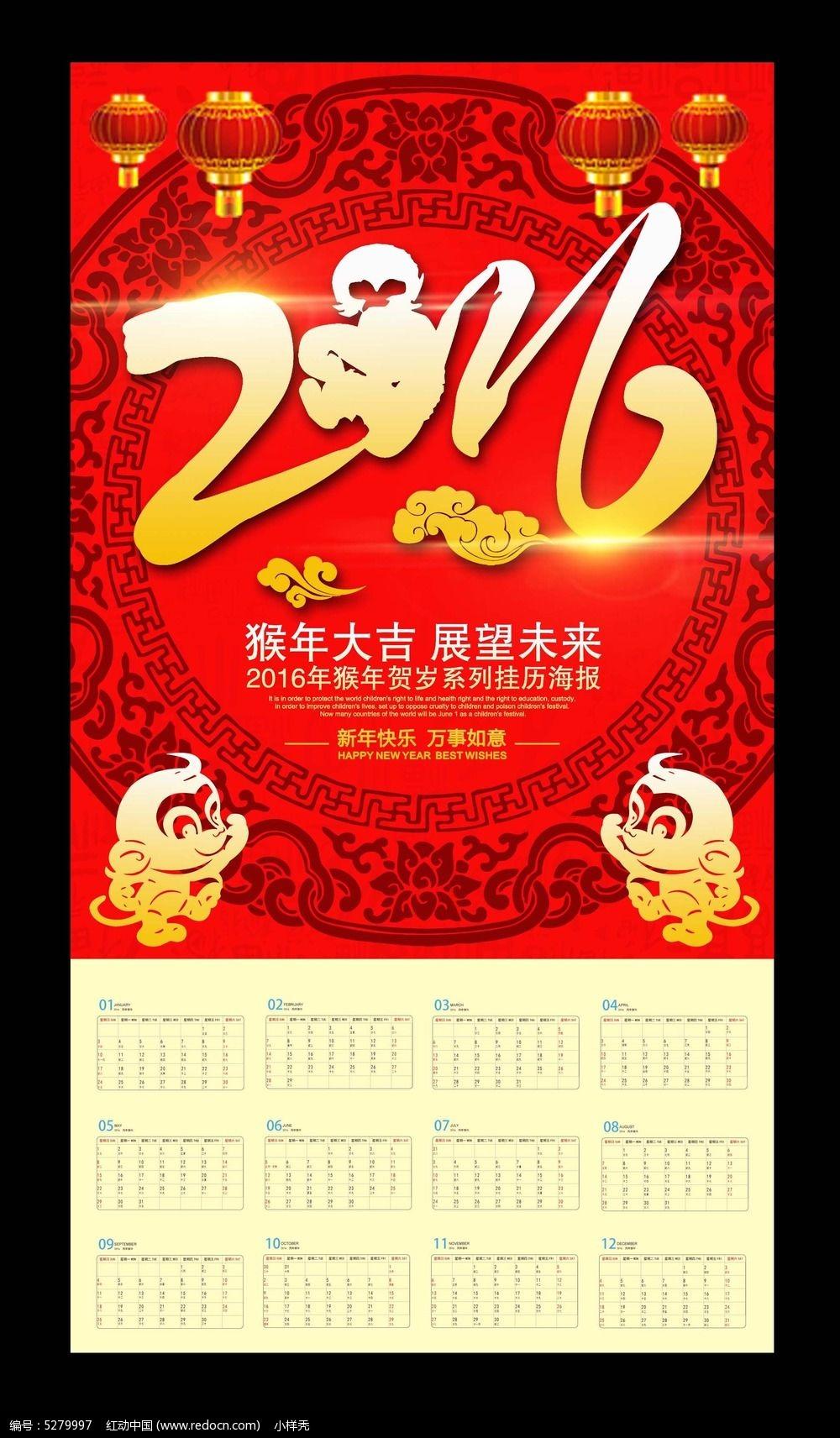 大气2016猴年创意日历模板设计psd素材下载图片
