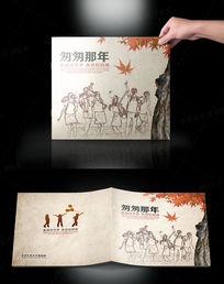 复古同学纪念册画册封面设计