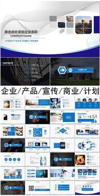 高端蓝灰大气企业宣传产品发布商业演讲公司介绍PPT模板