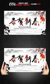恭贺新春新春水墨海报设计