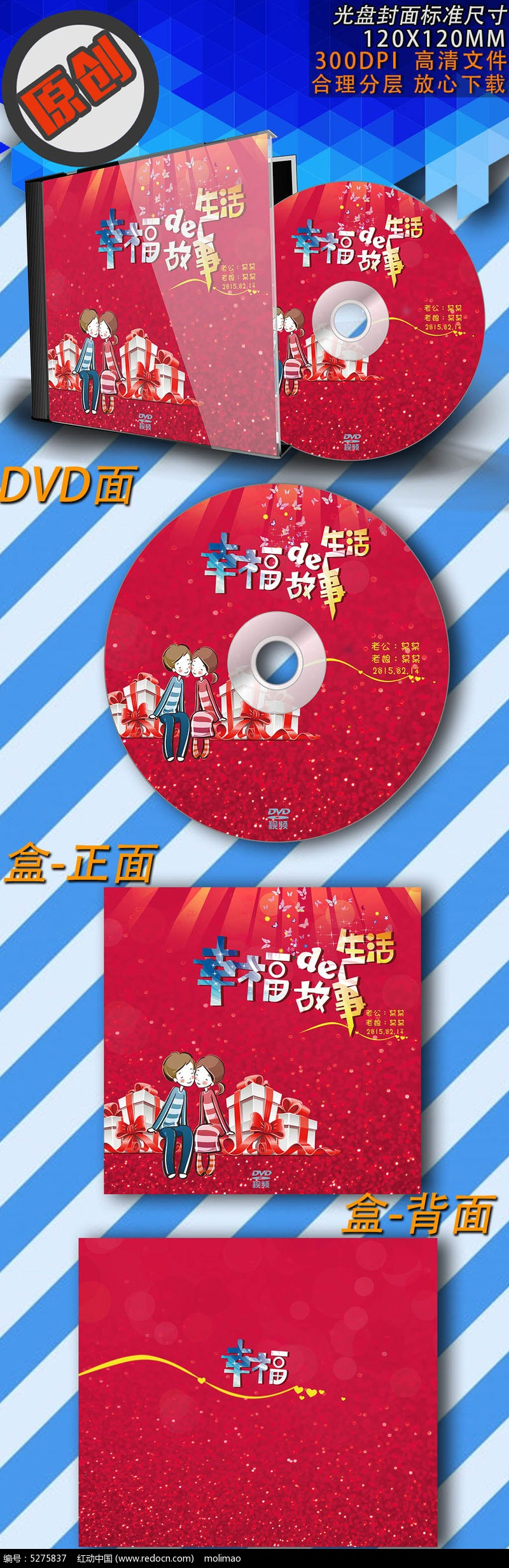 卡通婚礼光盘封面下载图片