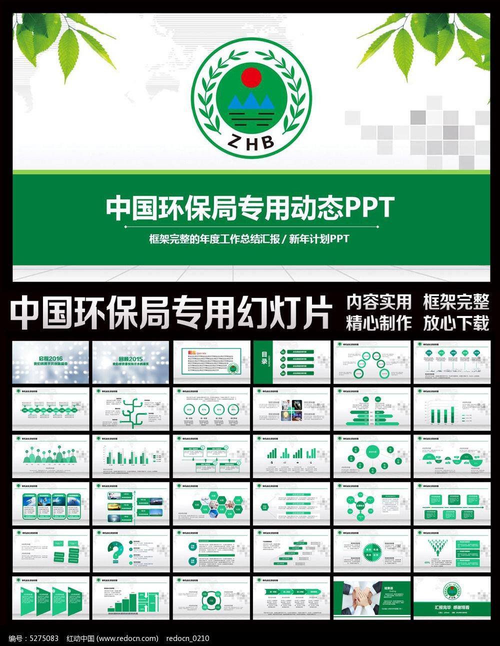 绿色清新公益中国环保局环境保护中心PPT图片