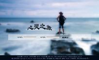 旅行网页登陆界面 PSD
