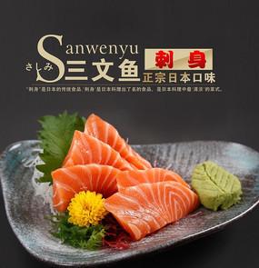 三文鱼刺身海报设计