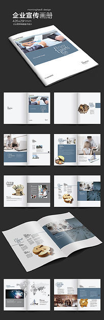 时尚淡蓝企业宣传画册版式设计