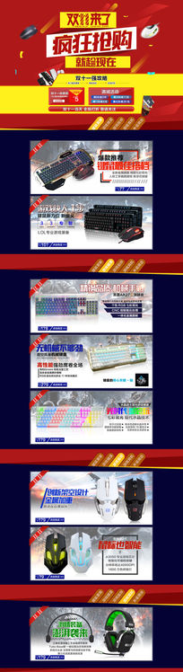 双十一全球购物狂欢节淘宝天猫首页装修素材