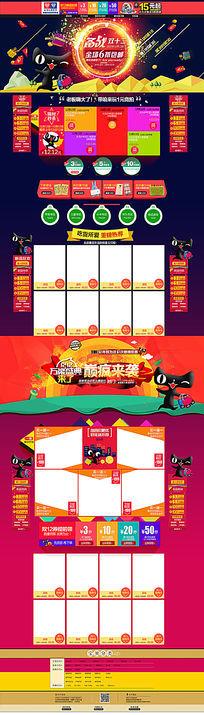 天猫淘宝双12来了预售海报首页店铺模板