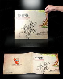 同学录画册封面设计