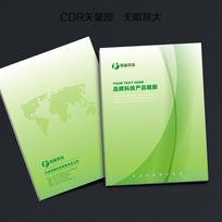 现代绿色画册封面