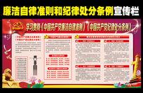 中共廉洁自律准则和处分条例