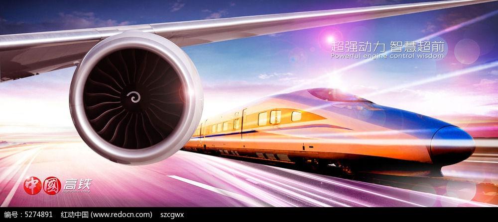 高速列车 广告牌图片