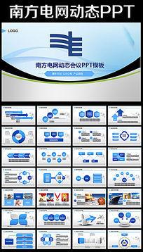 中国南方电网公司年终总结工作计划PPT